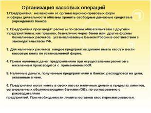 Организация кассовых операций 1.Предприятия, независимо от организационно-пра