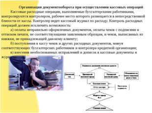 Организация документооборота при осуществлении кассовых операций Кассовые ра