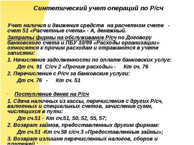Учет наличия и движения средств на расчетном счете - счет 51 «Расчетные счет...