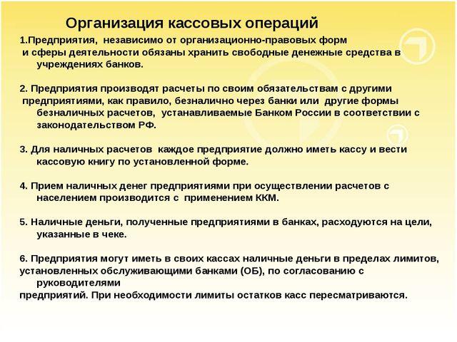 Организация кассовых операций 1.Предприятия, независимо от организационно-пра...