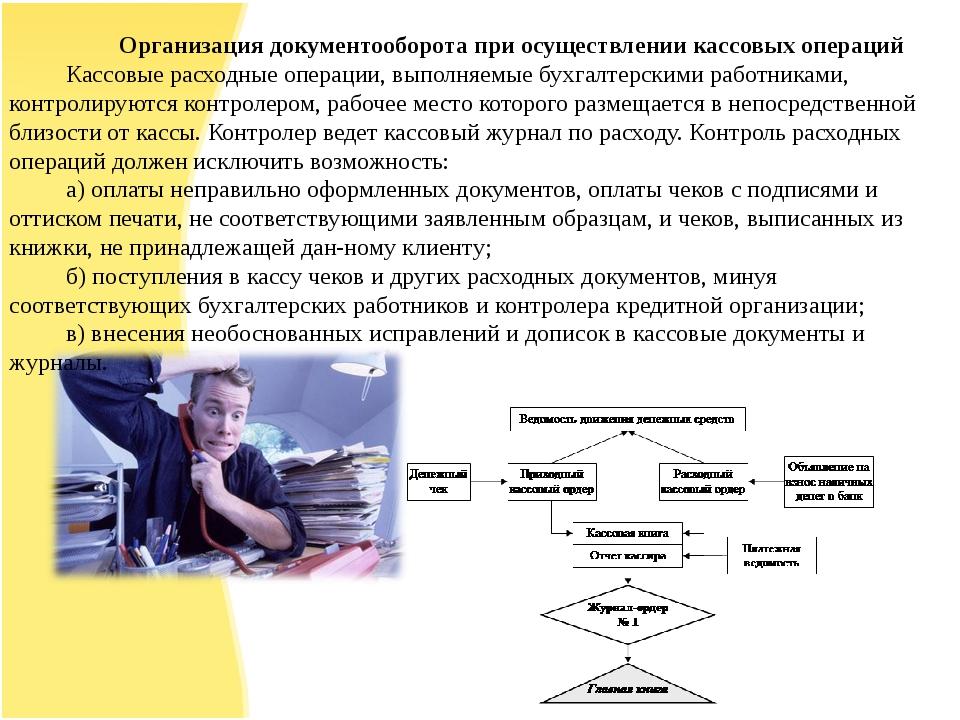 Организация документооборота при осуществлении кассовых операций Кассовые ра...
