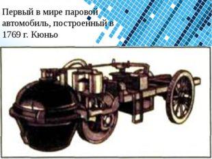 Powerpoint Templates Первый в мире паровой автомобиль, построенный в 1769 г.