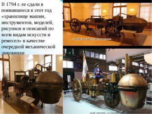 Powerpoint Templates В 1794 г. ее сдали в появившееся в этот год «хранилище м