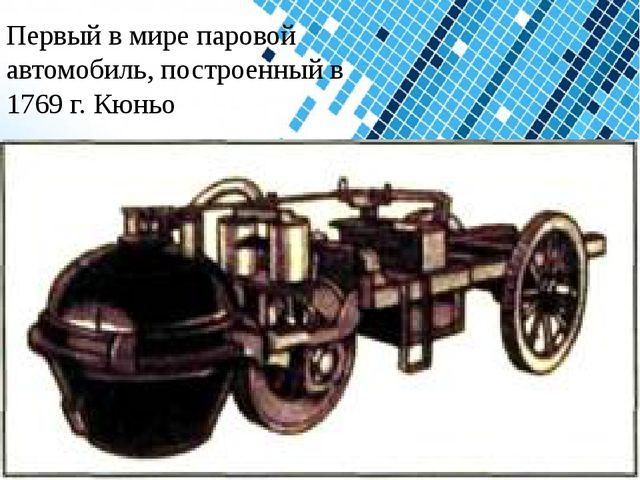 Powerpoint Templates Первый в мире паровой автомобиль, построенный в 1769 г....