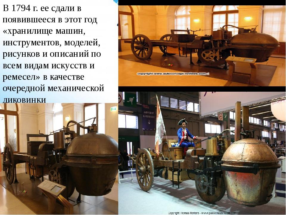 Powerpoint Templates В 1794 г. ее сдали в появившееся в этот год «хранилище м...