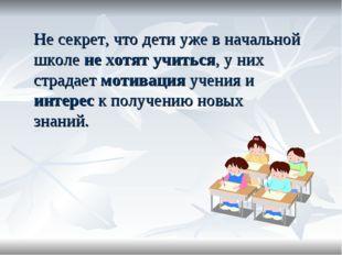 Не секрет, что дети уже в начальной школе не хотят учиться, у них страдает