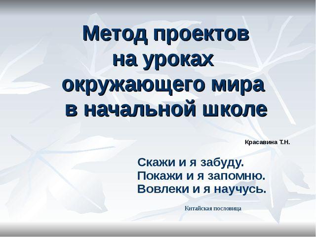 Метод проектов на уроках окружающего мира в начальной школе Красавина Т.Н. Ск...