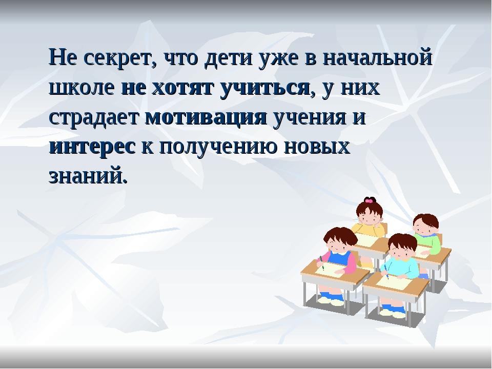 Не секрет, что дети уже в начальной школе не хотят учиться, у них страдает...
