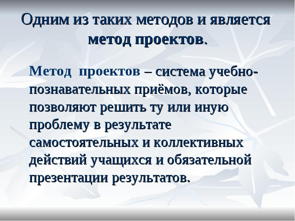 Одним из таких методов и является метод проектов. Метод проектов – система уч...