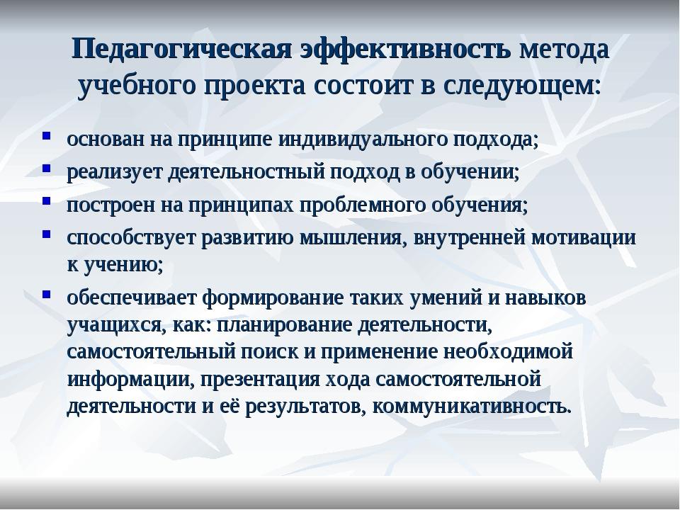 Педагогическая эффективность метода учебного проекта состоит в следующем: осн...