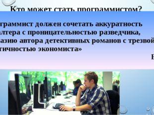 Кто может стать программистом? Творческий Умный целеустремлённый Нестандартно