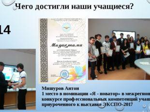 Чего достигли наши учащиеся? 2014 год Мишуров Антон 1 место в номинации «Я -