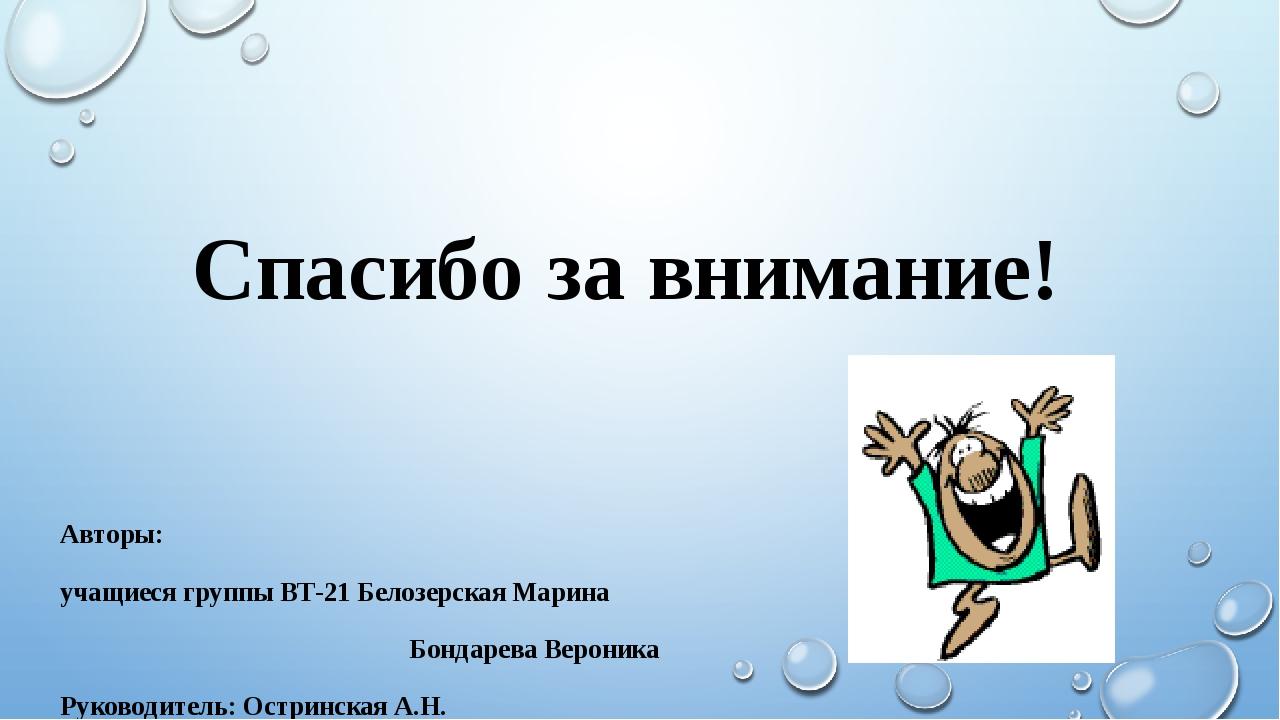 Спасибо за внимание! Авторы: учащиеся группы ВТ-21 Белозерская Марина Бондаре...