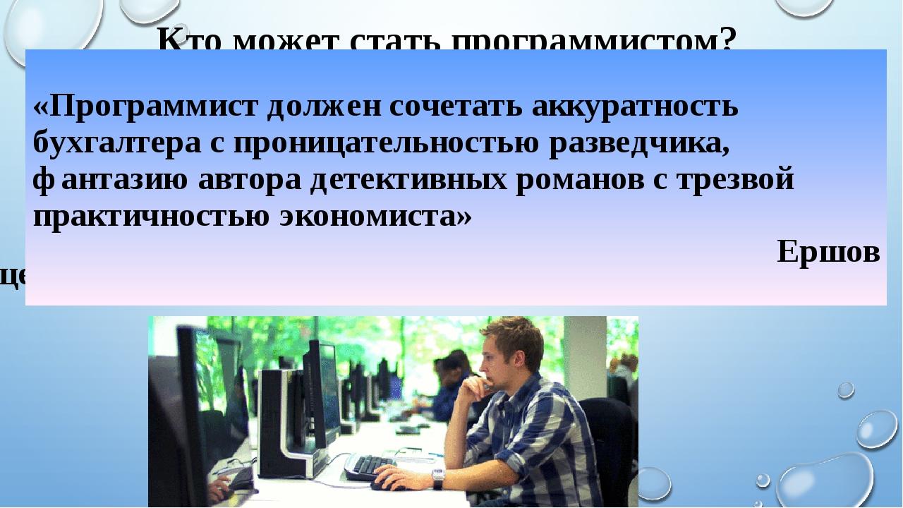Кто может стать программистом? Творческий Умный целеустремлённый Нестандартно...