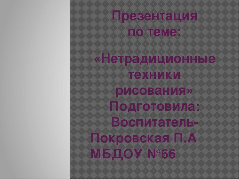 Презентация по теме: «Нетрадиционные техники рисования» Подготовила: Воспитат...