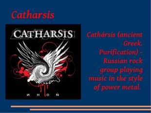 Catharsis Cathársis (ancient Greek. Purification) - Russian rock group playin