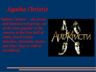 """Agatha Christie """"Agatha Christie"""" – the Soviet and Russian rock group, one of"""