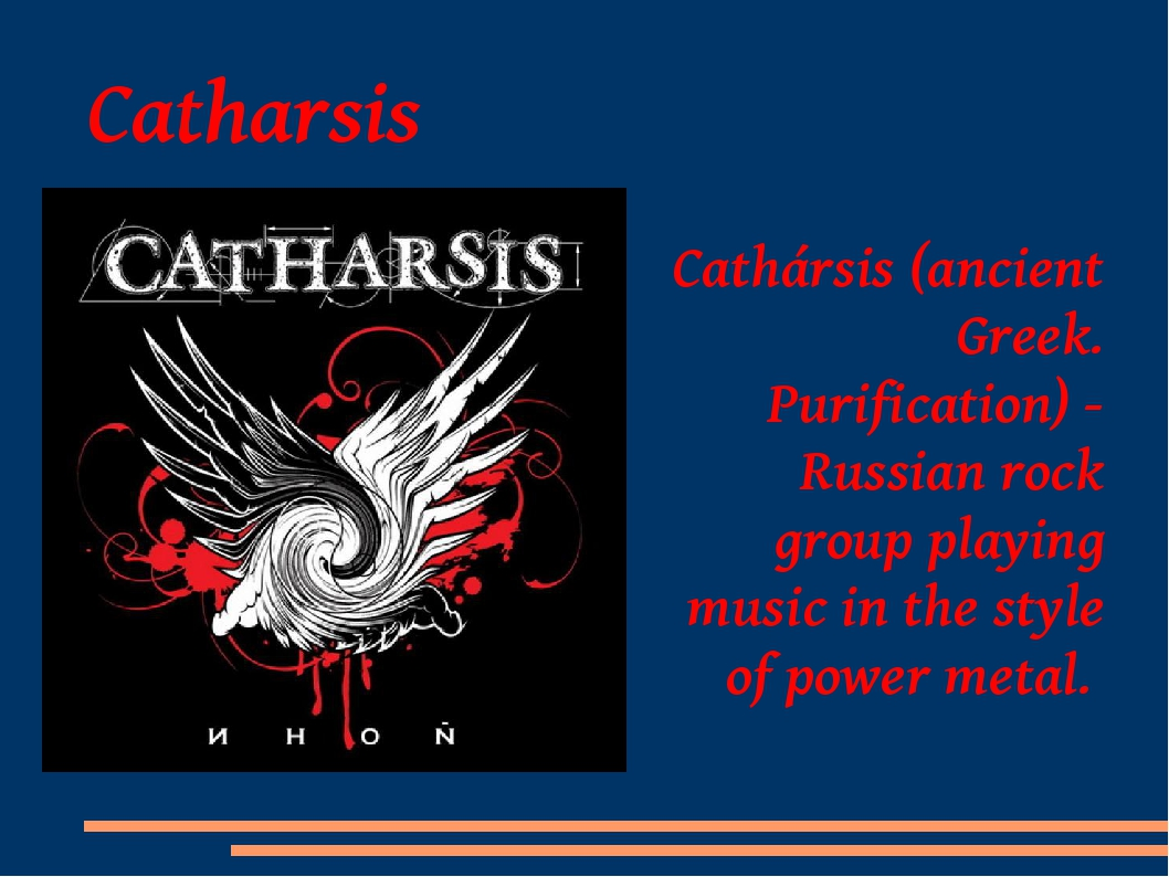 Catharsis Cathársis (ancient Greek. Purification) - Russian rock group playin...