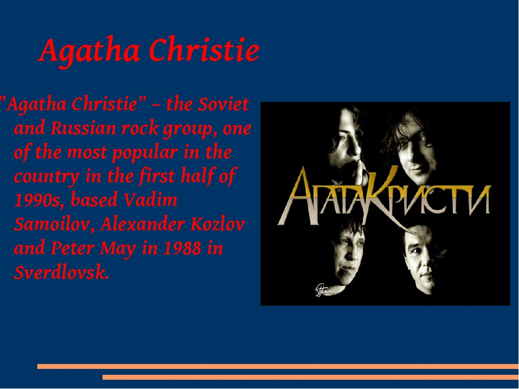 """Agatha Christie """"Agatha Christie"""" – the Soviet and Russian rock group, one of..."""