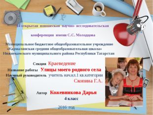 14 открытая юношеская научно- исследовательская конференция имени С.С. Молод