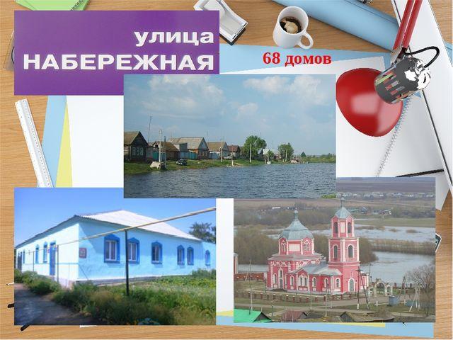 68 домов