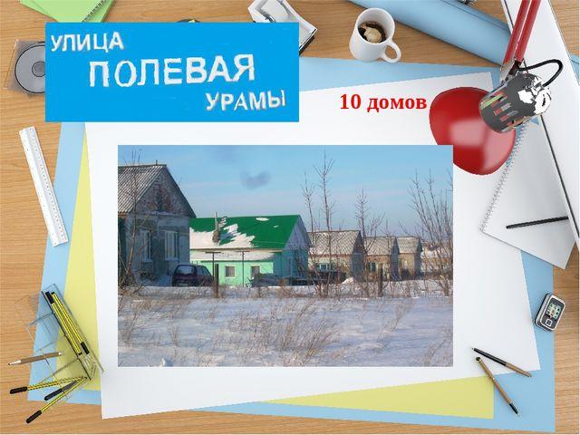 10 домов
