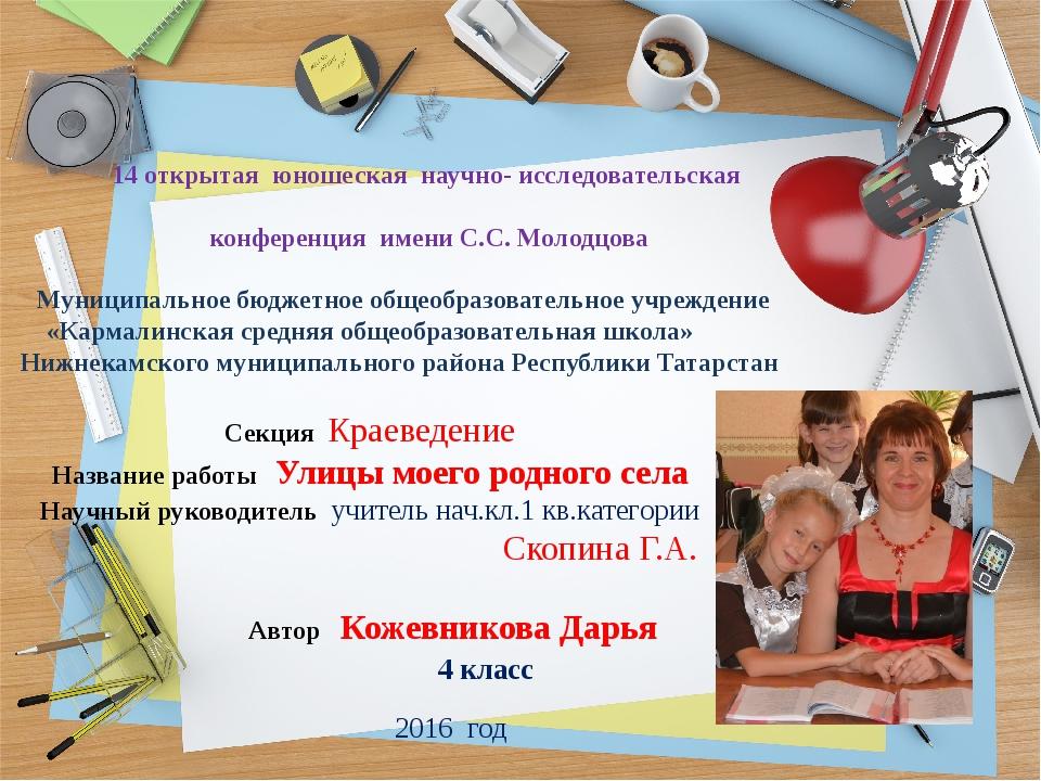 14 открытая юношеская научно- исследовательская конференция имени С.С. Молод...