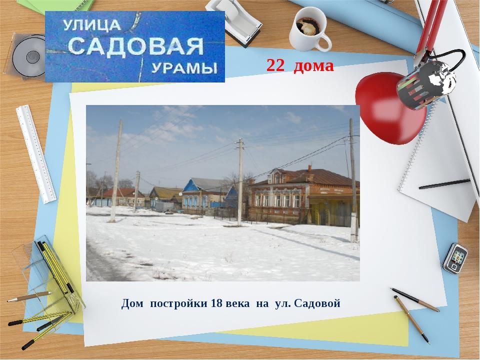 22 дома Дом постройки 18 века на ул. Садовой