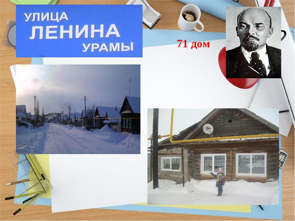 71 дом