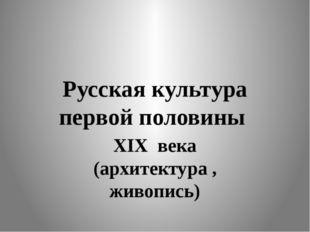 Русская культура первой половины XIX века (архитектура , живопись)