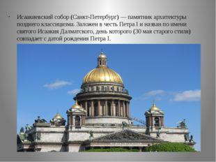 Исаакиевский собор (Санкт-Петербург) — памятник архитектуры позднего классици