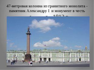 47-метровая колонна из гранитного монолита - памятник Александру I и монумент