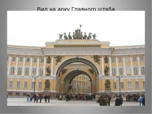 Вид на арку Главного штаба