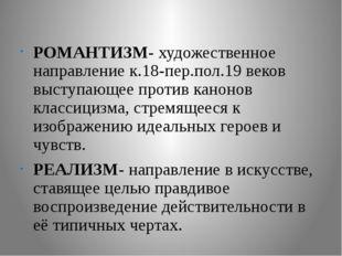 РОМАНТИЗМ- художественное направление к.18-пер.пол.19 веков выступающее прот