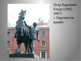 Петр Карлович Клодт (1805-1867) « Укротители коней»