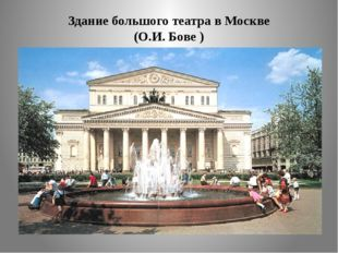 Здание большого театра в Москве (О.И. Бове )