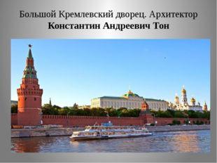 Большой Кремлевский дворец. Архитектор Константин Андреевич Тон