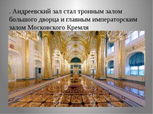 . Андреевский зал стал тронным залом большого дворца и главным императорским