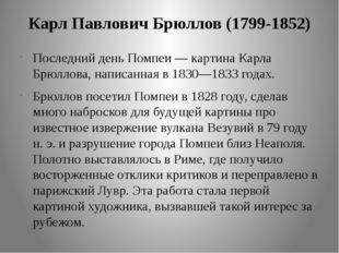 Карл Павлович Брюллов (1799-1852) Последний день Помпеи — картина Карла Брюлл