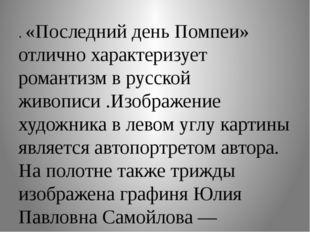 . «Последний день Помпеи» отлично характеризует романтизм в русской живописи