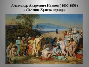 Александр Андреевич Иванов ( 1806-1858) « Явление Христа народу»