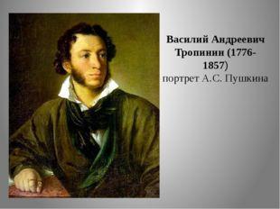 Василий Андреевич Тропинин (1776-1857) портрет А.С. Пушкина