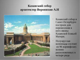 Казанский собор архитектор Воронихин А.Н Казанский собор в Санкт-Петербурге п