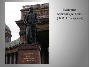 Памятник Барклаю де Толли ( Б.И. Орловский)