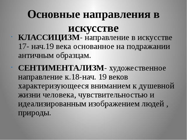 Основные направления в искусстве КЛАССИЦИЗМ- направление в искусстве 17- нач....