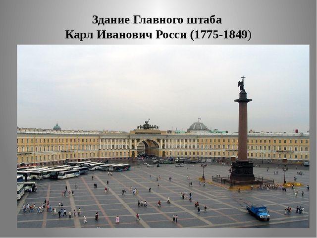 Здание Главного штаба Карл Иванович Росси (1775-1849)