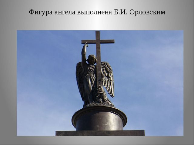 Фигура ангела выполнена Б.И. Орловским