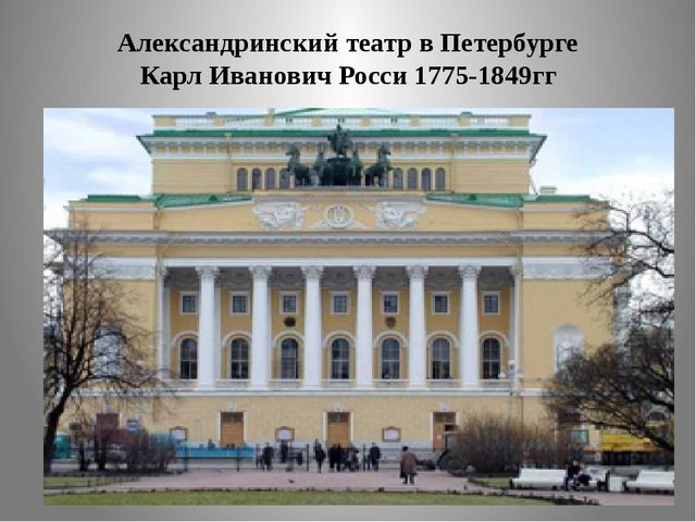Александринский театр в Петербурге Карл Иванович Росси 1775-1849гг