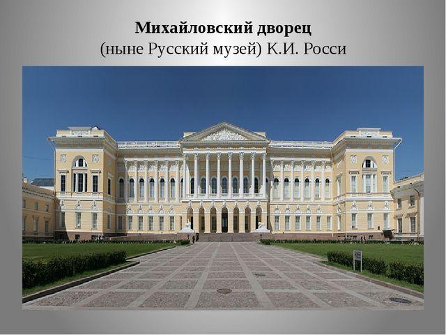 Михайловский дворец (ныне Русский музей) К.И. Росси