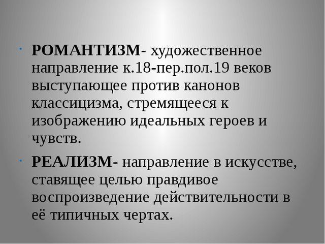 РОМАНТИЗМ- художественное направление к.18-пер.пол.19 веков выступающее прот...